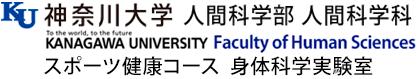 神奈川大学人間科学部 スポーツ健康コース 身体科学実験室